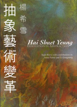 Hai Shuet Yeung: Innovation in Abstraction